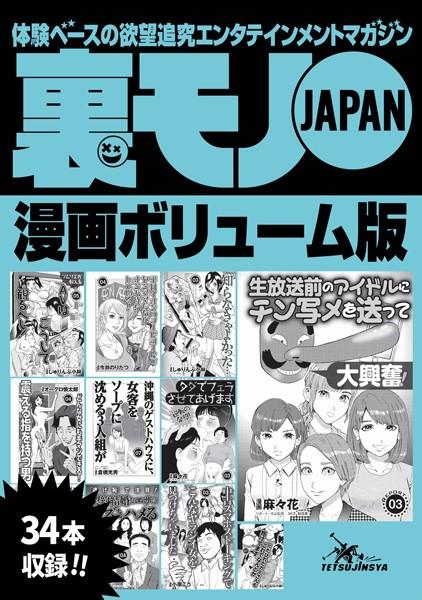 裏モノJAPAN漫画【コミック】ボリューム版★メイドにザーメンを食わせる男★道行く女に3千円で手コキさせ…