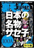 日本の名物サセ子100人★【マンガ】中出しを愛す男、不妊カップルに子を授ける★女ともだちに「しゃぶるだけでいいから」とお願いしたら…★裏モノJAPAN【ライト版】 k684attjn00212のパッケージ画像