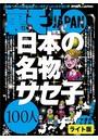 日本の名物サセ子100人★【マンガ】中出しを愛す男、不妊カップルに子を授ける★女ともだちに「しゃぶるだけでいいから」とお願いしたら…★裏モノJAPAN【ライト版】