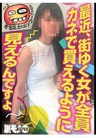 最近、街ゆく女が全員カネで買えるように見えるんですよ★町田足土のエンコーファイル vol.3&街角エンコ―写真館★裏モノJAPAN