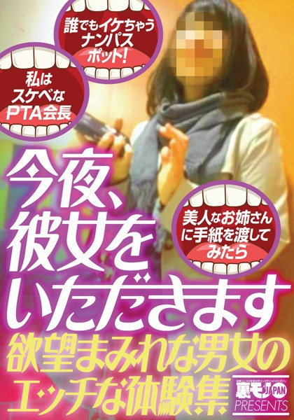 今夜、彼女をいただきます!欲望まみれな男女のエッチな体験集★【体験ルポ】原題の日本にそんなおとぎ話が…★「写真モデル募集ナンパ」で150人切★裏モノJAPAN