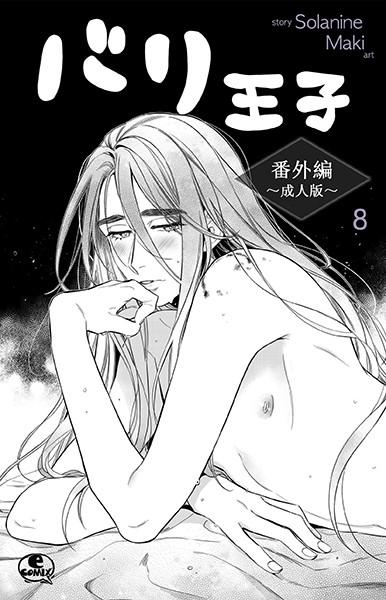 バリ王子番外編成人版(単話)