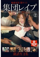 輪姦専用 闇サイト 集団レイプ 2