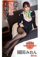働く痴女系お姉さん vol.02 園田みおん
