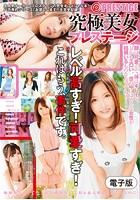 究極美女プレステージ Vol01