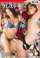 究極美女プレステージ Vol11