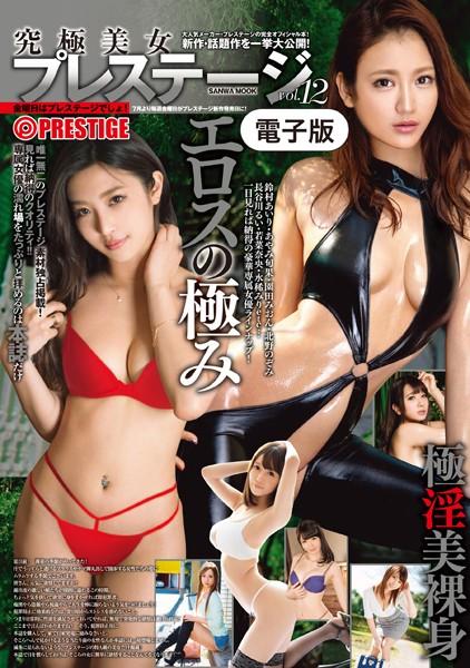 究極美女プレステージ Vol12