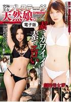 究極美女プレステージ Vol13