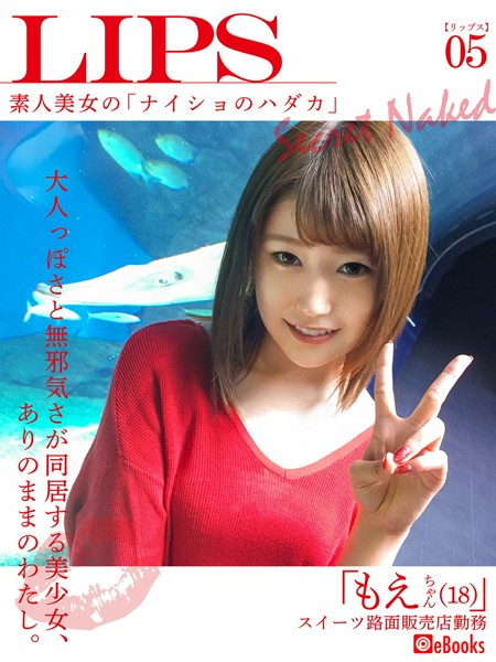 LIPS05 もえちゃん(18)素人美女の「ナイショのハダカ」