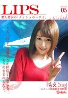 LIPS05 もえちゃん(18)素人美女の「ナイショのハダカ」 k740aplst00359のパッケージ画像