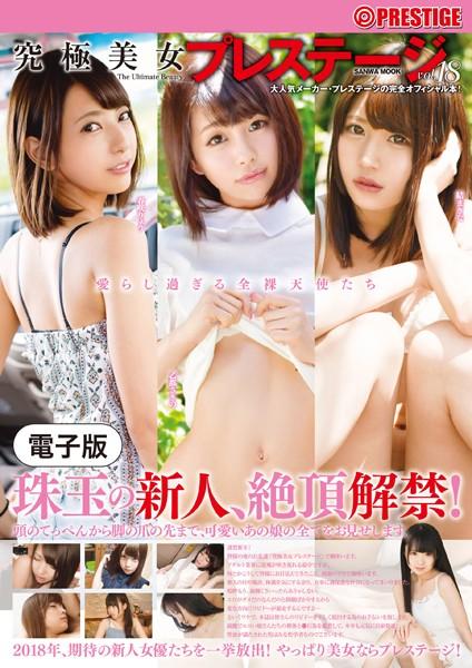 究極美女プレステージ Vol18