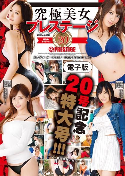 究極美女プレステージ Vol20