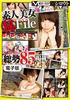 素人美女マル秘 FILE.01 k740aplst00429のパッケージ画像