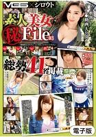 素人美女マル秘 FILE.03 k740aplst00431のパッケージ画像