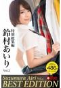 鈴村あいり特別総集編 Vol.2