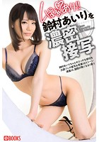 くぱぁあり!!鈴村あいりを濃密接写 k740aplst00482のパッケージ画像