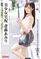 美少女宅配 斎藤あみり k740aplst00525のパッケージ画像