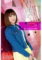 レンタル彼女 カレンちゃん k740aplst00532のパッケージ画像