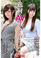 逸材AVリクルート 現役モデル希志さん/極エロ女子大生成海さん k740aplst00543のパッケージ画像