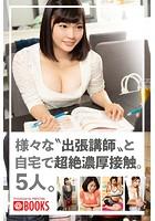 様々な'出張講師'と自宅で超絶濃厚接触 素人娘5名 k740aplst00555のパッケージ画像