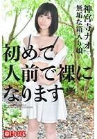 初めて人前で裸になります 無垢な箱入り娘/神宮寺ナオ