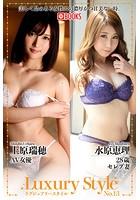 Luxury Style No.13 上原瑞穂/水原恵理