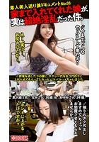 家まで入れてくれた娘が実は超絶淫乱だった件。 No.01 k740aplst00657のパッケージ画像