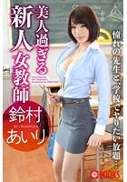 美人過ぎる新人女教師 鈴村あいり k740aplst00702のパッケージ画像