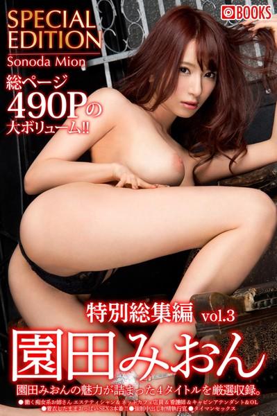 園田みおん特別総集編 Vol.3