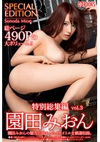 園田みおん特別総集編 Vol.3 k740aplst00719のパッケージ画像