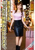 愛音まりあ、ニッポン縦断お貸しします。 k740aplst00834のパッケージ画像