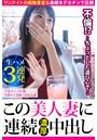 【生ハメ3連発】千恵さん32歳 生粋のド変態・浮気人妻【この美人妻に連続濃厚中出し】
