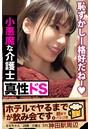 【真性ドS】小悪魔な介護士【ホテルでヤるまでが飲み会です。in神田駅周辺】るなちゃん28歳 介護士