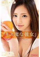 「キス魔な彼女」桃谷エリカ k740aplst00939のパッケージ画像