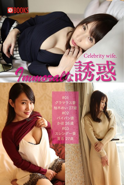 Immoralな誘惑 Celebrity Wife.