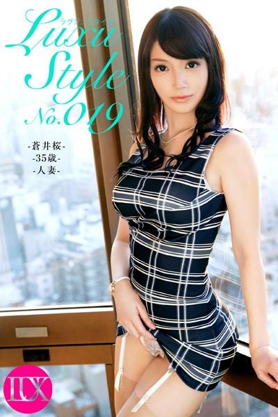 LuxuStyle(ラグジュスタイル) No.019 蒼井桜35歳 人妻