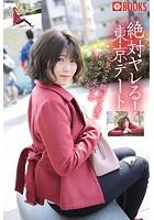 絶対ヤレる!東京デート 元気で笑顔が可愛いEカップ美少女 りなちゃん21歳 k740aplst01021のパッケージ画像