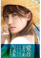 【特典映像つき!】sensual moisture 愛音まりあ【ヘアヌード写真集】 k740aplst01042のパッケージ画像