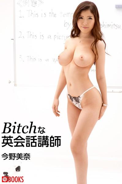 Bitchな英会話講師 今野美奈