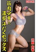 筋肉少女×濃密汗だくセックス 沢原佑香 k740aplst01118のパッケージ画像