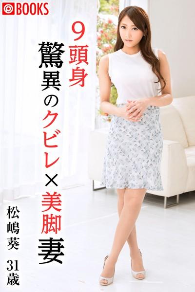 9頭身驚異のクビレ×美脚妻 松嶋葵31歳