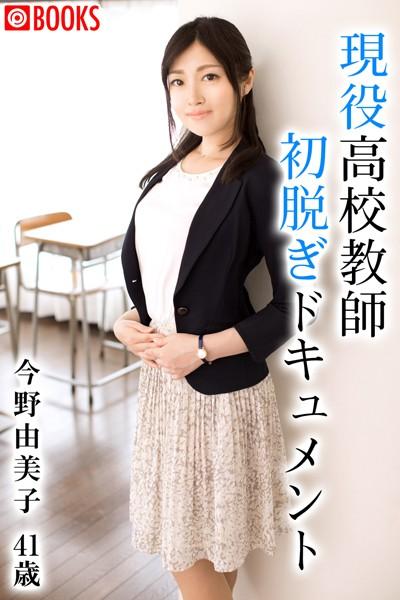 現役●校教師初脱ぎドキュメント 今野由美子41歳