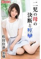 二児の母の決断と痙攣 松田佳世36歳 k740aplst01162のパッケージ画像