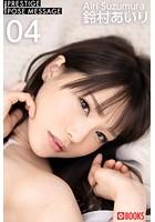 PRESTIGE POSE MESSAGE 鈴村あいり 04