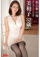 素人妻不倫 濡れすぎるドM奥様美和子32歳 k740aplst01212のパッケージ画像