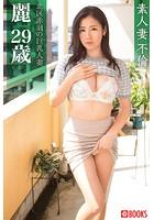 素人妻不倫 北区赤羽の巨乳人妻 麗29歳 k740aplst01214のパッケージ画像