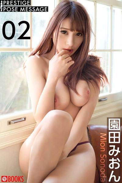 PRESTIGE POSE MESSAGE 園田みおん 02