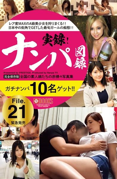 ナンパ図録 File.21