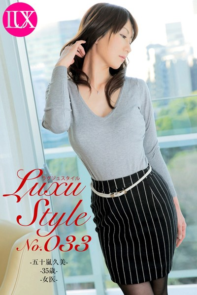 LuxuStyle(ラグジュスタイル) No.033 五十嵐久美 35歳 女医