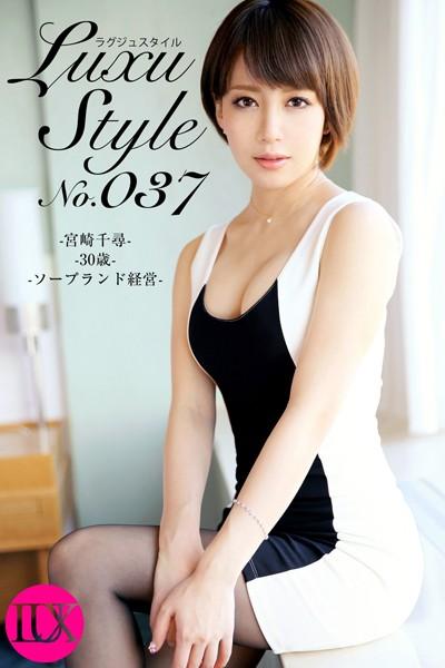 LuxuStyle(ラグジュスタイル) No.037 宮崎千尋 30歳 ソープランド経営